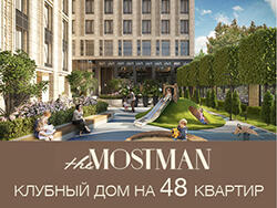 Премиум-класс по доступным ценам The Mostman от 290 тыс. руб.